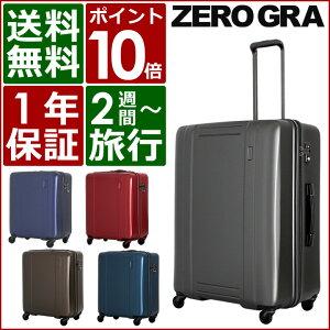 シフレスーツケースZER2008-66ZEROGRA66cm【ゼログラ】【軽量キャリーケースTSAロック搭載】【1年保証】【PO10】