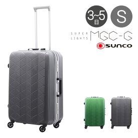 サンコー スーツケース 56L 57cm 3.5kg スーパーライトMGC-G グラデーション 極軽 MGCG-57 SUNCO|ハード フレーム キャリーケース 軽量 TSAロック搭載 HINOMOTO[即日発送][PO10]