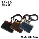 タケオキクチIDケースソフトアンティークシリーズ506543TAKEOKIKUCHI【即日発送】