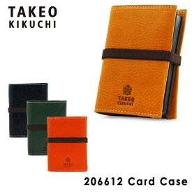 タケオキクチ カードケース 大容量 本革 206612 TAKEO KIKUCHI カード収納ケース 名刺入れ キクチタケオ キャンティ[bef][PO5]