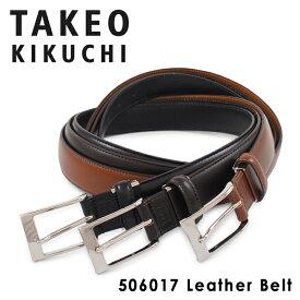 タケオキクチ ベルト 506017 TAKEO KIKUCHI [bef][PO5][即日発送]