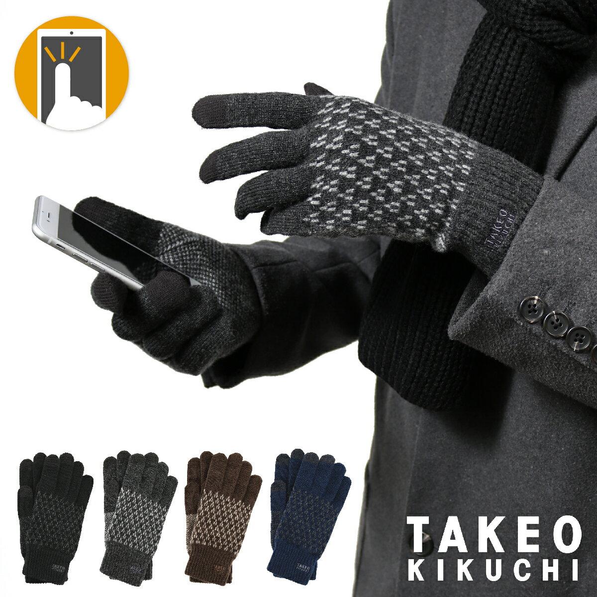タケオキクチ 手袋 メンズ tk-4038 TAKEO KIKUCHI | 日本製 スマートフォン対応 秋冬 防寒 [PO5][初売り][即日発送]