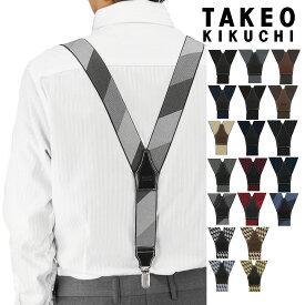 タケオキクチ サスペンダー Y型 メンズ 日本製 TAKEO KIKUCHI | 国産 フォーマル ビジネス ギフト プレゼント[即日発送]