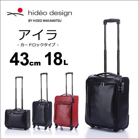 ヒデオワカマツ アイラ キャリーケース 85-76030 43cm 2輪 ソフト【PO10】