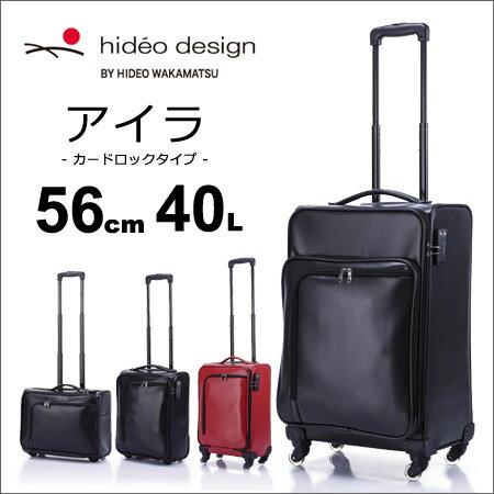 ヒデオワカマツ アイラ キャリーケース 85-76050 56cm 4輪 ソフト【PO10】