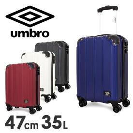 アンブロ スーツケース 70800 47cm Nomadic Hard Carry 【 Travel Series 】【 軽量 キャリーケース キャリーバッグ TSAロック搭載 機内持ち込み可 】[bef][PO5]
