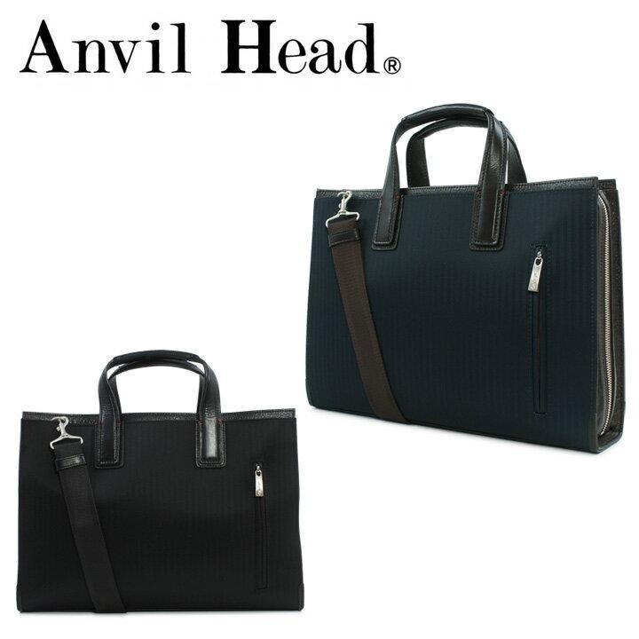 アンビルヘッド Anvil Head ブリーフケース 20501 【 ビジネスバッグ ショルダーバッグ メンズ 2Way 】