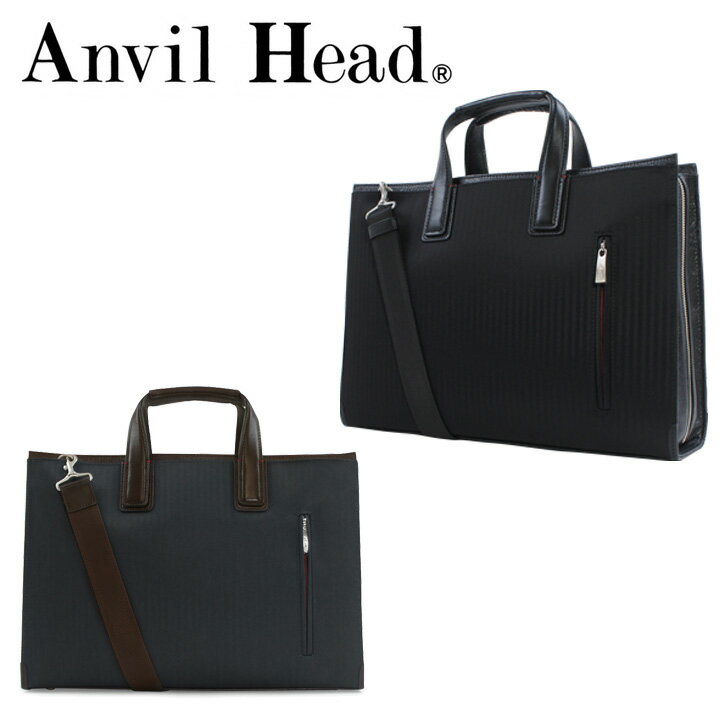 アンビルヘッド Anvil Head ブリーフケース 20502 【 ビジネスバッグ ショルダーバッグ メンズ 2Way 】