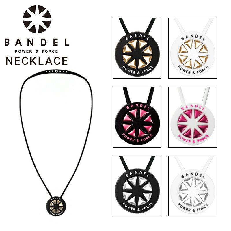 BANDEL バンデル ネックレス メタリック 【 bandel necklace パワーバランス シリコンネックレス 】