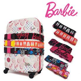 バービー Barbie スーツケースベルト 48866 48867 48868 ジェリー ワンタッチ バックル式 ケースベルト [PO10][bef][即日発送]