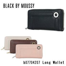 ブラックバイマウジー BLACK BY MOUSSY 長財布 b07704207 ラウンドファスナー 札入れ 束入れ レディース [PO5][bef]