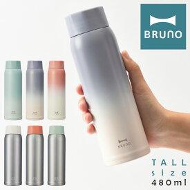 ブルーノ 水筒 ステンレスボトル 480ml 軽量 BHK259 BRUNO   タンブラーボトル マグボトル tall 水筒 真空保温 保冷 キッチン雑貨 おしゃれ かわいい サーモス[PO10][即日発送]