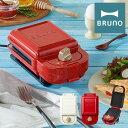 ブルーノ ホットサンドメーカー シングル BOE043 BRUNO キッチン家電 調理器具 レシピ付き 食パン サンドイッチ おしゃれ かわいい 1年保証[即日発送]