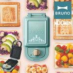 ブルーノムーミンホットサンドメーカーシングルBOE050BRUNO|MOOMINキッチン家電調理器具レシピ付き食パンサンドイッチおしゃれかわいい1年保証[bef][PO10][即日発送]