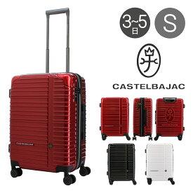 カステルバジャック スーツケース アレッタ 49(54)L 53cm 3.7kg CAS-345161 CASTELBAJAC | ハード ファスナー | 拡張 TSAロック搭載 キャリーバッグ キャリーケース ビジネスキャリー 当社限定 別注[PO10][bef]