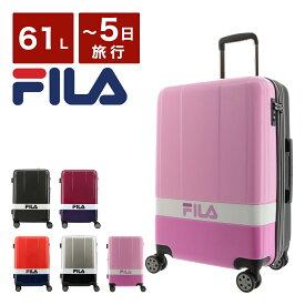 フィラ スーツケース 拡張|53L/61L 56cm 3.7kg 260-1001|ハード ファスナー TSAロック搭載 おしゃれ キャリーケース [bef][即日発送]