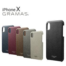 グラマスカラーズ GRAMAS COLORS iPhoneX ケース CSC-60327 EURO Passione Shell PU Leather Case アイフォン スマホケース スマートフォン カバー サフィアーノ調PUレザー 薄型 [bef][即日発送]