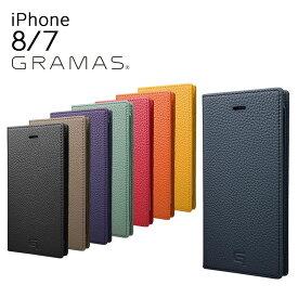 グラマス GRAMAS iPhone8 iPhone7 ケース GLC646 Shrunken-calf Full Leather Case アイフォン スマホケース スマートフォン カバー フルレザー 本革 ベリンガー シュランケンカーフ 手帳型 カード収納 [bef][即日発送]