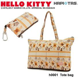 ハローキティ Hello Kitty トートバッグ H0001 サンリオ 折り畳みバッグ キャリーオン トラベル 旅行 レディース カラビナ付き ハピタス [PO10][bef]