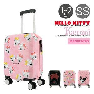 ハローキティ クロミ スーツケース かわいい|20L 39cm 2.2kg|ハード ファスナー TSAロック搭載 キャラクター キャリーケース レディース[bef][即日発送]