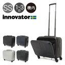 イノベーター innovator スーツケース IND550 34cm 【 当社限定 別注 オリジナル 2年保証 】【 キャリーケース ビジネスキャリー 機内持...