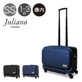 ジュリアーノオム Juliano HOMME スーツケース JUH1-37 37cm 当社限定 オリジナル ビジネスキャリー キャリーバッグ 横型 ヨコ型 出張 ビジネス 旅行 機内持ち込み サンコー鞄 SUNCO [PO10][bef][即日発送]
