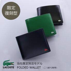 ラコステ 二つ折り財布 メンズ レザー 財布 メンズプレミアム NH1313K LACOSTE [PO5][bef][即日発送]