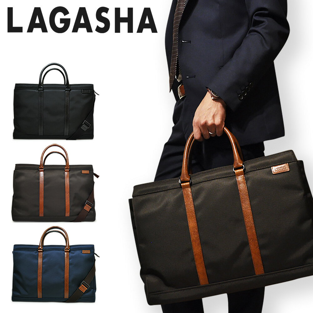 ラガシャ ブリーフケース メンズ 日本製 トートバッグ ビジネスバッグ 出張バッグ 軽量 高耐久性 2way PC対応 B4 MOVE ムーヴ 7145 LAGASHA [PO10][bef][即日発送]