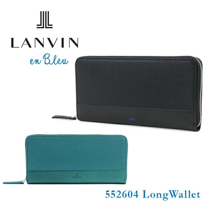 ランバンオンブルー LANVIN en Bleu 長財布 552604 トラン 【 ランバンオンブルー 】【 ラウンドファスナー メンズ 】[bef][即日発送]