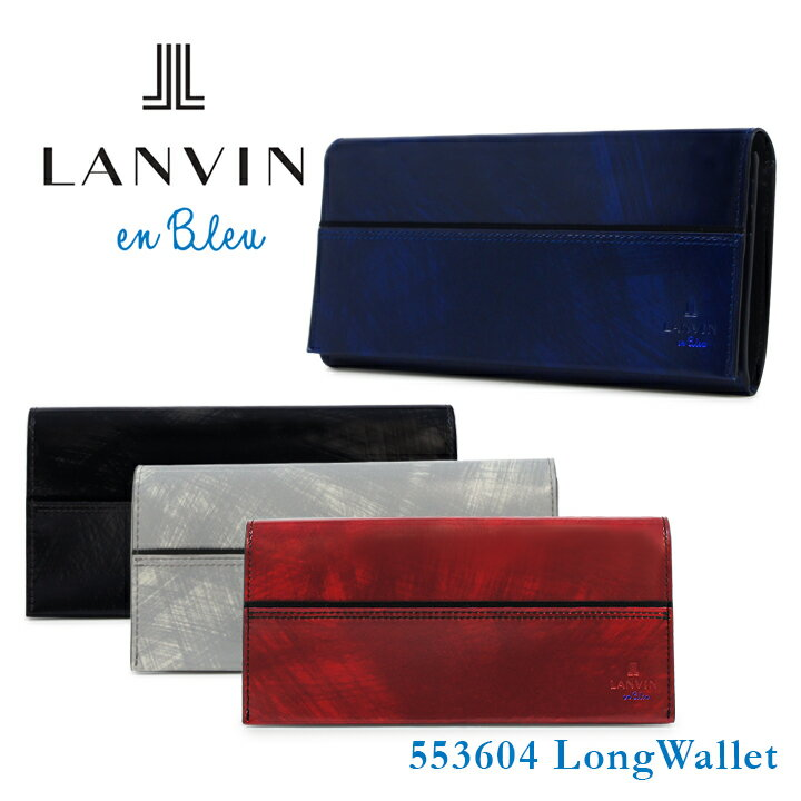 ランバン オン ブルー LANVIN en Bleu 長財布 553604 グラン 【 ランバンオンブルー 】【 札入れ メンズ 】【即日発送】