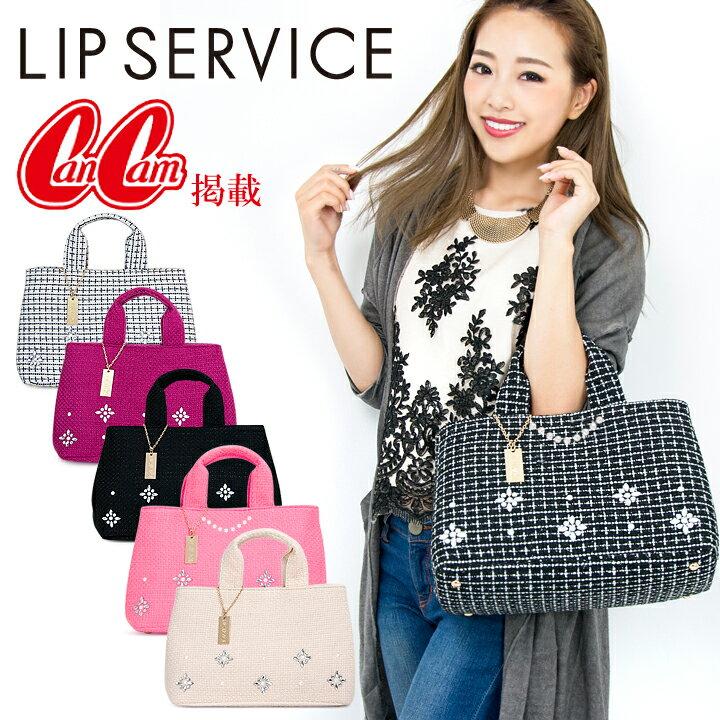 【50%OFF!】リップサービス LIP SERVICE ハンドバッグ LIP-701 LIP-801
