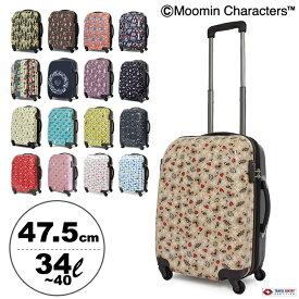 ムーミン キャリーケース レディース 47.5cm スーツケース キャリーバッグ TSAロック搭載 拡張式 MM2-001 MOOMIN [PO10][即日発送][bef]