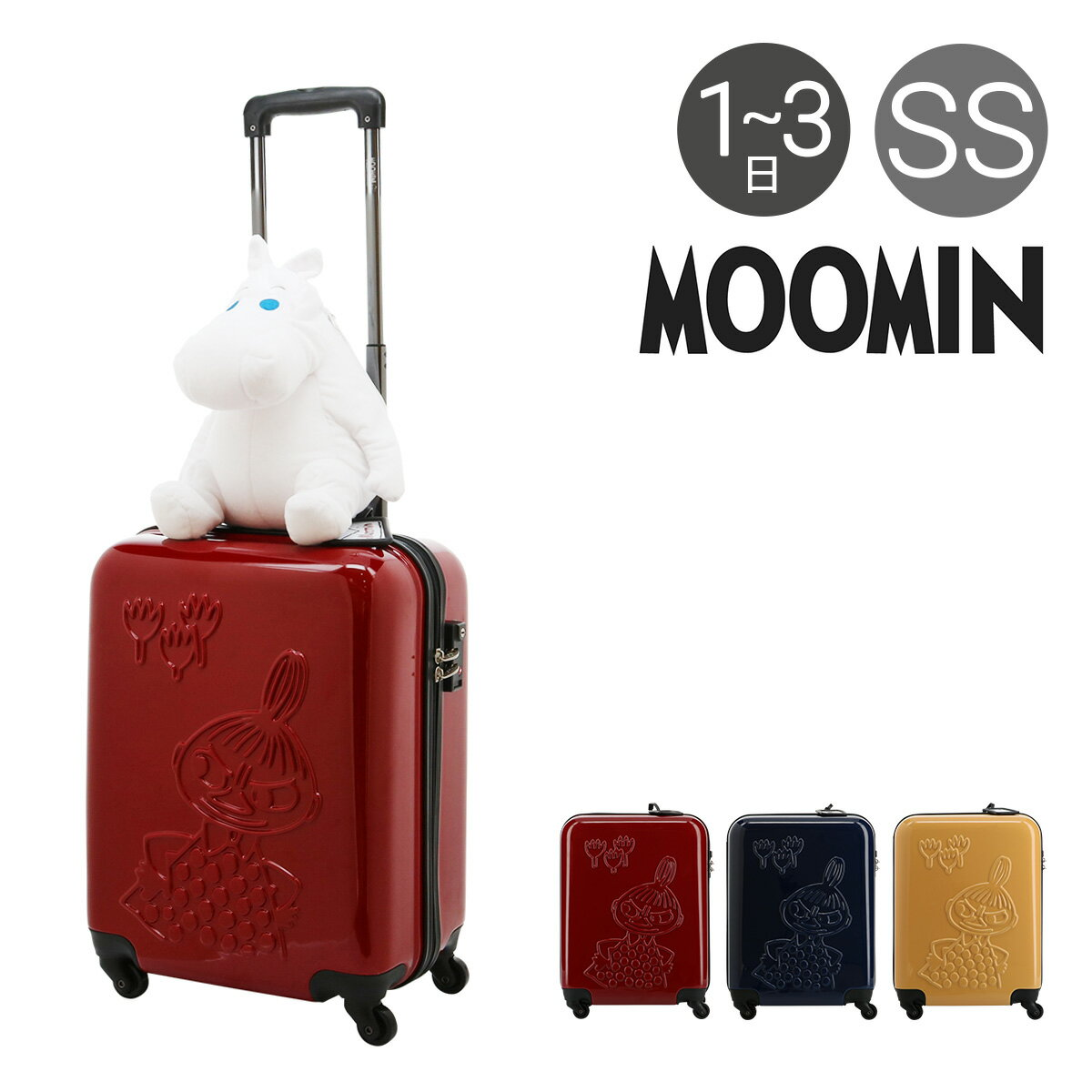 ムーミン スーツケース 35L 47.5cm 2.7kg ハード ファスナー レディース MM2-013 MOOMIN | キャリーケース TSAロック搭載[即日発送]