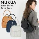ムルーア MURUA リュック MR-B314 【 ベーシックシリーズ 】【 3WAY デイパック リュックサック ショルダーバッグ ハ…