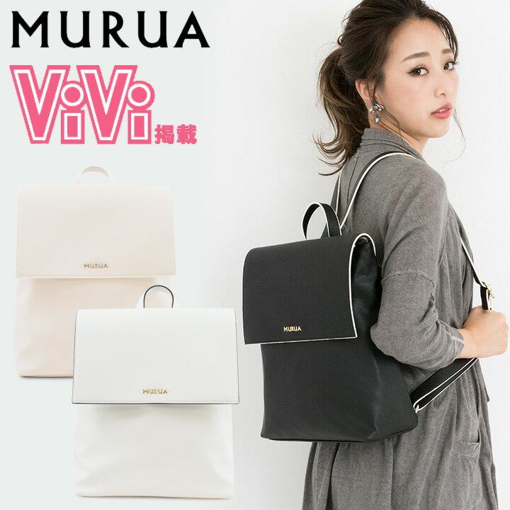ムルーア MURUA リュック MR-B404 配色シリーズ 【 リュックサック レディース 】