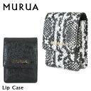 ムルーア MURUA シガレットケース MR-P493 エキゾチック 【 リップケース マルチケース レディース 】