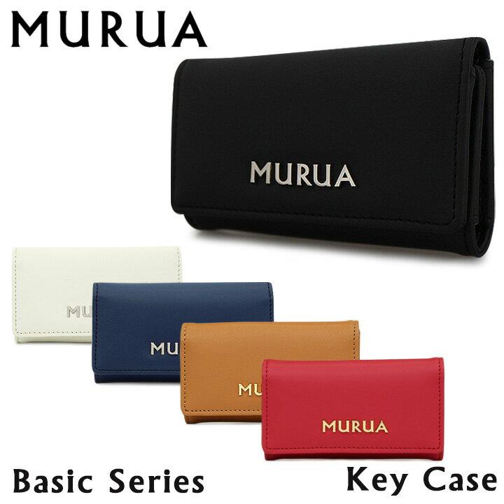 ムルーア MURUA キーケース MR-W082 【 ベーシックシリーズ 】【 レディース 】【即日発送】