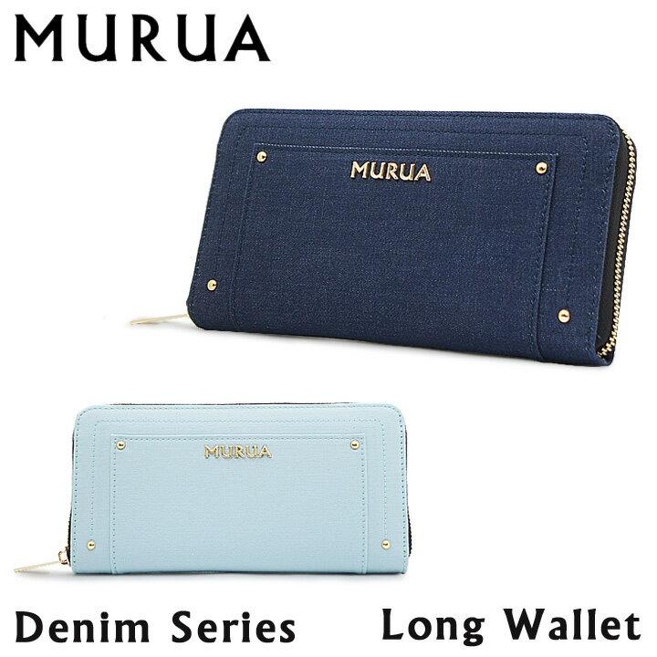 ムルーア MURUA 長財布 MR-W242 【 デニムシリーズ 】【 ラウンド束入れ 】【 レディース 】