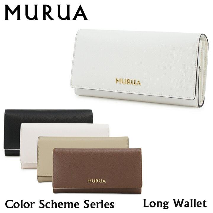 MURUA 長財布 レディース 配色シリーズ かぶせ財布 MR-W401 ムルーア[PO5][bef][即日発送]