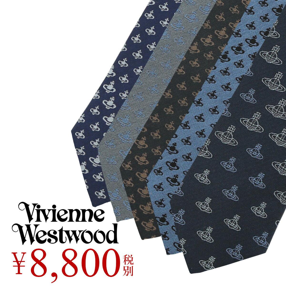 【 ヴィヴィアンウエストウッド Vivienne Westwood 】 ネクタイ ブランド メンズ スリムタイプ