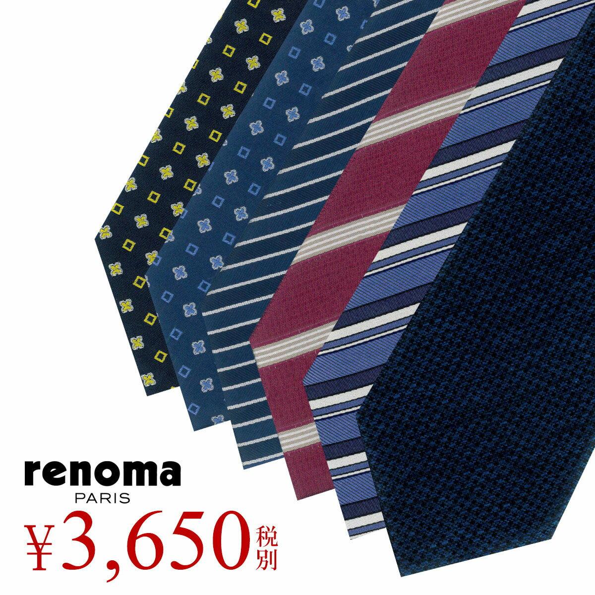 レノマ ネクタイ ブランド メンズ renoma おしゃれ 結婚式 シルク[即日発送]