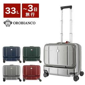 オロビアンコ スーツケース 33L 37cm 9711 ハード フロントオープン TSAロック搭載 ポケット付き ARZILLO [bef][PO10][即日発送]