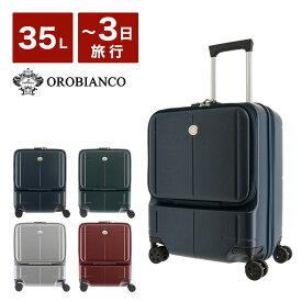 オロビアンコ スーツケース 35L 47cm 9712 ハード フロントオープン TSAロック搭載 ポケット付き ARZILLO [bef][PO10][即日発送]