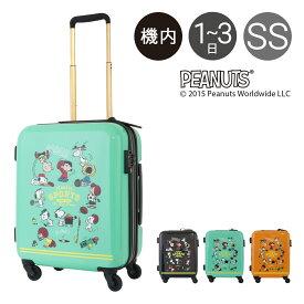 ピーナッツ スーツケース 当社限定 かわいい|機内持ち込み 35L 46cm 3.1kg PN-018|拡張 ハード ファスナー|PEANUTS 静音|TSAロック搭載|HINOMOTO|キャラクターキャリーバッグ キャリーケース[PO10][bef][即日発送]