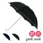 ピンクトリック折り畳み傘レディースインドット雨傘日傘折り畳み傘晴雨兼用UVカットpinktrick[PO10][bef]