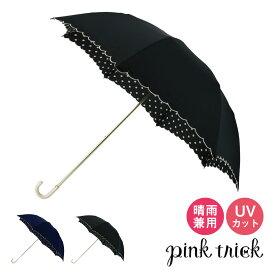 ピンクトリック 折り畳み 傘 レディース インドット 雨傘 日傘 折り畳み傘 晴雨兼用 UVカット pink trick [PO10][bef][即日発送]