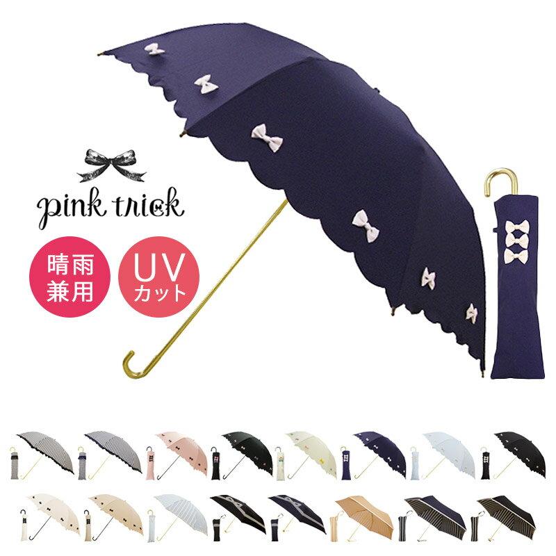 ピンクトリック 折り畳み 傘 レディース 雨傘 日傘 折り畳み傘 晴雨兼用 UVカット pink trick 【即日発送】