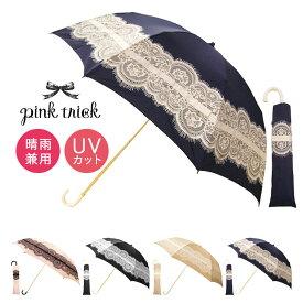 ピンクトリック 折り畳み 傘 レディース レース&リボン柄 雨傘 日傘 折り畳み傘 晴雨兼用 UVカット pink trick [PO10][bef][即日発送]