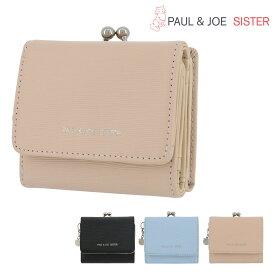 ポールアンドジョーシスター 三つ折り財布 がま口 水シボ レディース PJS-W223 ポールアンドジョー PAUL&JOE SISTER | 本革 ブランド専用BOX付き[bef][PO5]