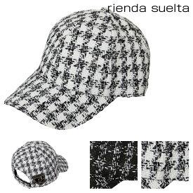 リエンダ スエルタ キャップ サイズ調整可能 レディース ツイード RS-12020021 rienda suelta 帽子 ゴルフ[bef][PO5]